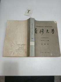自修大学文史哲经专业1984年1-6期合订本