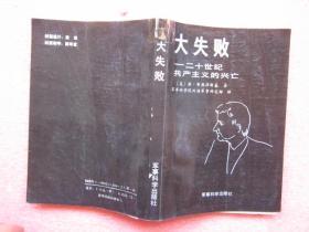 《大失败:二十世纪共产主义的兴亡》   完整无缺、确保正版(1989你年1版1印) 内页有画杠、品相以图为准——免争议