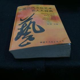 中国历代文化艺术名人大辞典