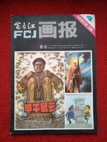 富春江画报(1981年第4期)