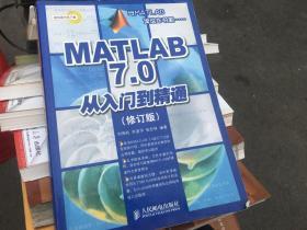 MATLAB 7.0从入门到精通(修订版,旧书内略有笔迹勾画)