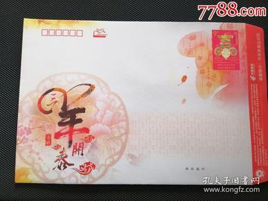 9元邮资封(30张)