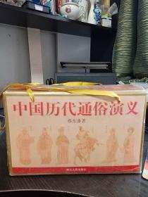 中国历代通俗演义一版一印12本 私藏品佳 近全新9.8品