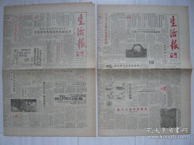 《生活报》1986年12月10、12日,连续两期。三十集电视连续剧《红楼梦》试映