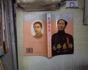 毛泽东传:1893-1949 上册 。。