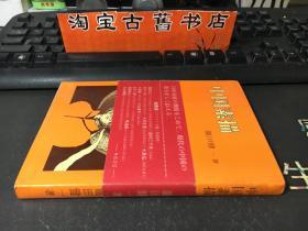 中国素描(日文原版)