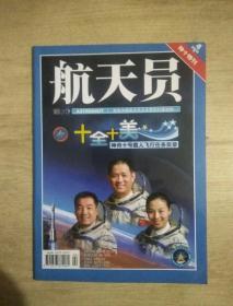 航天员2013年第4期 神十特刊