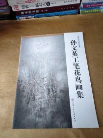 孙文英工笔花鸟画集