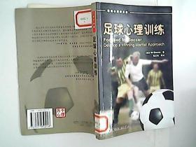 足球心理训练