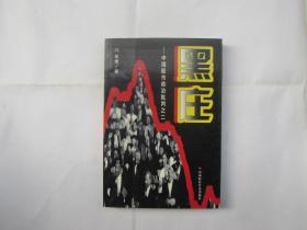 黑庄--中国股市政治批判之二
