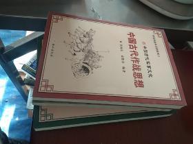 中国古代作战思想