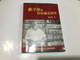 刘子政与砂拉越史研究(刘子政签名赠本).