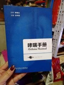 哮喘手册(第3版)南屋书架4