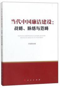 当代中国廉洁建设:战略、脉络与范畴