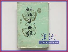 鏂借洶瀛� 鍖楀北闆嗗彜褰�  宸磋渶涔︾ぞ1989骞村垵鐗堢簿瑁�