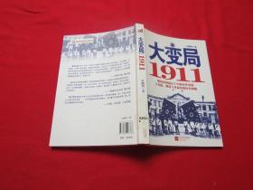 大变局1911