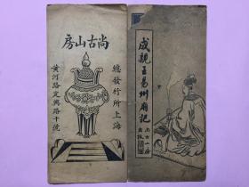 成亲王易州庙记(经折装)