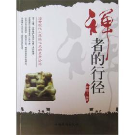 9787511320315 禅者的行径29.8释颢/15中国华侨出版社 2018-3-2B.哲学