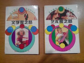 小太阳之梦丛书:文学家之梦+科学家之梦(两本合售)