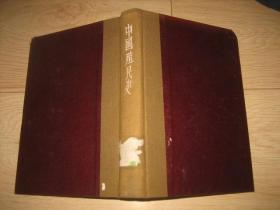 中国殖民史(民国26年初版)