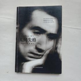 北方文艺出版社 人间失格
