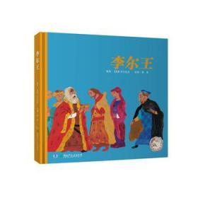 蔡皋的绘本世界:李尔王(精装绘本)