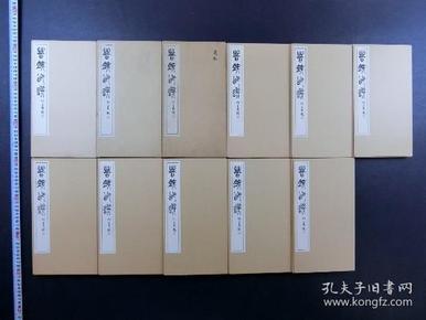 *昭和51年(1976)日本书学院原版初印朱墨双色套印线装本《苦铁印选》12函!惜缺第二册