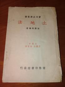 实用法律丛书:土地法  [民国旧书,非复印]