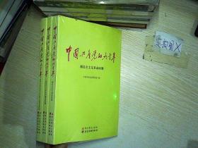 中国共产党的九十年  (全三册)  半开封