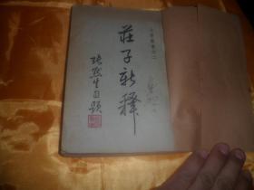 庄子新释 上册(民国37年初版)