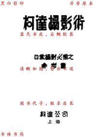 柯达摄影术-柯达公司-民国柯达公司刊本(复印本)