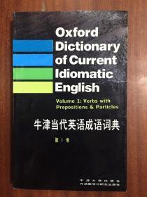 库存无瑕疵 牛津当代英语成语词典第一卷 及 第 2卷 和售  Oxford  Dictionary of Current Idiomatic English VL 2