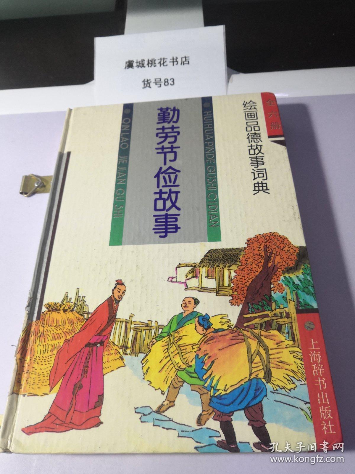 绘画品德故事词典 绘画【勤奋好学,遵纪守法,勤劳节俭图片