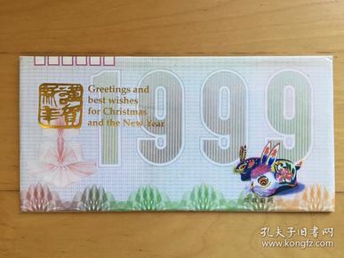 24k镀金生肖贺卡 北京印钞厂 1999