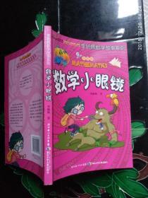 李毓佩数学故事系列:数学小眼镜(彩图版)