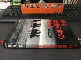 中国激动の世の生き方(精装)