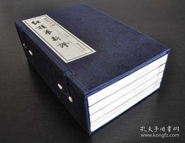 红楼梦新证(周汝昌签名钤印编号线装本)
