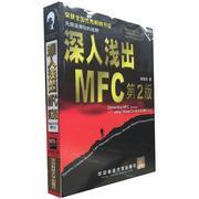 深入浅出MFC(第2版)( 解析微软MFC六大关键技术) 9787900614933 侯俊杰 华中科技大学出版社