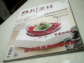 四川烹饪  2010年6月上半月刊