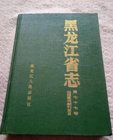 黑龙江省志 第七十七卷出版图书期刊总目(上)