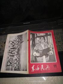 东海民兵(海港) 1972年2月 专刊