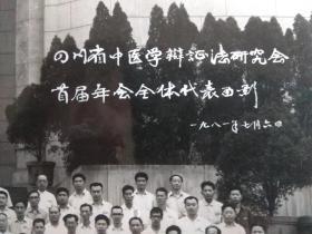 1981年首屆四川省中醫學辯證法研究會年會全體代表合影留念