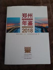 郑州年鉴 2018