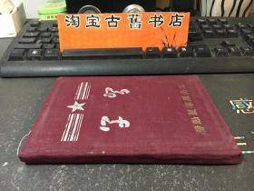 老版笔记本  学习(劳动制簿厂出品)