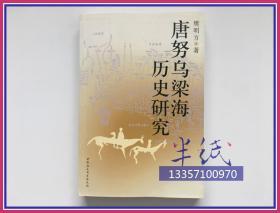 妯婃槑鏂� 鍞愬姫涔屾娴峰巻鍙茬爺绌�  2004骞村垵鐗�