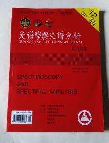 光谱学与光谱分析(2018年12月 第38卷第12期)