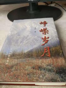 峥嵘岁月(精装)吴烈著、印量1700册【签名】