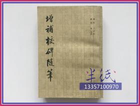 鐜嬪.寮� 澧炶ˉ鏍$闅忕瑪 1981骞村垵鐗�