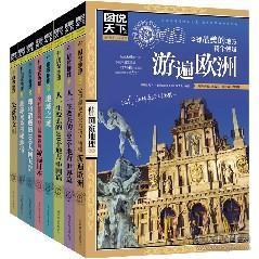 国家地理攻略系列全套全8册游遍欧洲旅游地三剑网春明门特辑图片