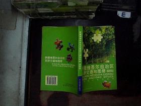 新疆维吾尔自治区旅游交通地图册 最新版